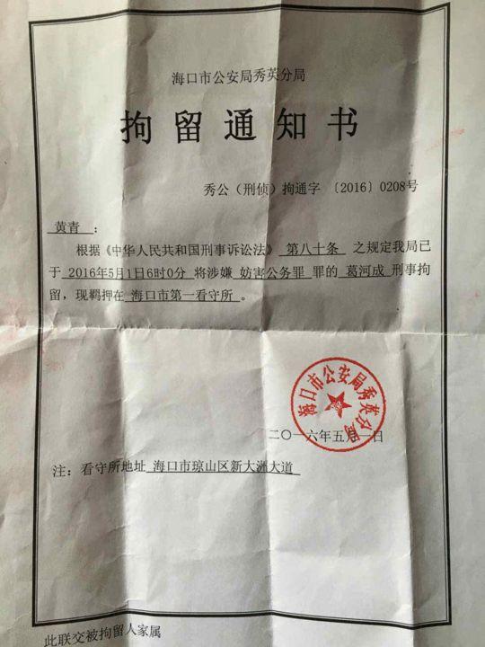 葛成河刑拘证明
